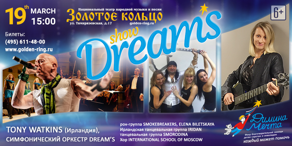 DREAMS_online_online banner_ new