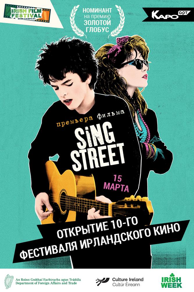 Sinsstreet667x1000_2