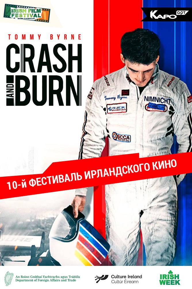 crash667x1000_2