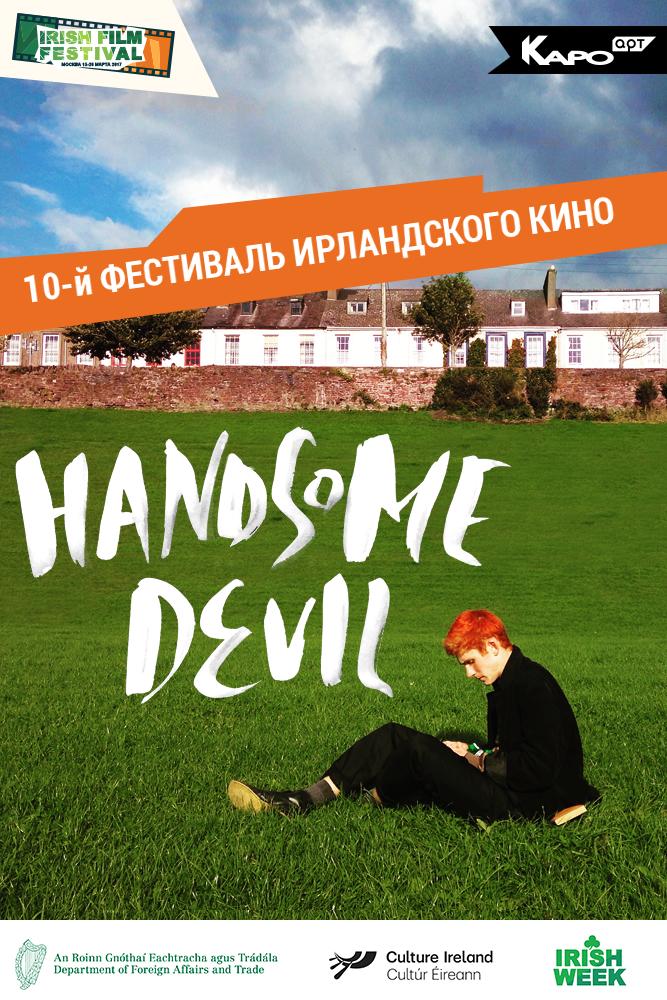handsome-devil667x1000_3